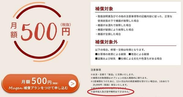 ムゲンワイファイの端末保証は月額500円