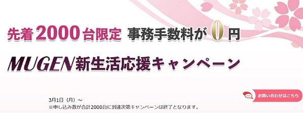 Mugen WiFiの事務手数料0円