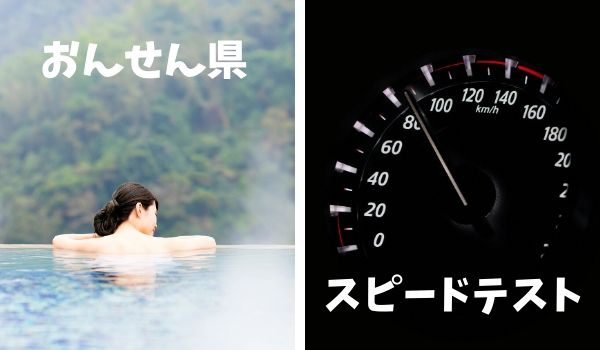 クラウドWiFi東京の速度テスト