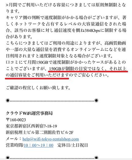 クラウドWiFi東京に質問した結果