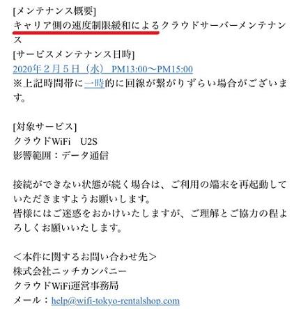 クラウドWiFi東京のサーバーメンテナンス