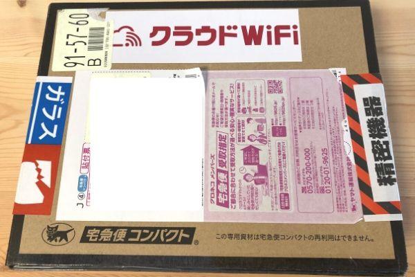 クラウドWiFiはヤマト運輸の宅急便コンパクトで届く