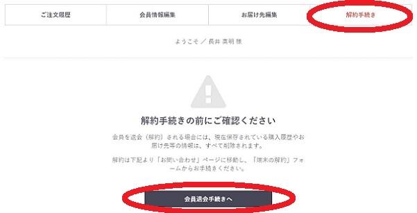 クラウドWiFi東京を解約する流れ