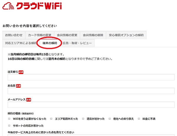 クラウドWiFi東京の解約手続き完了