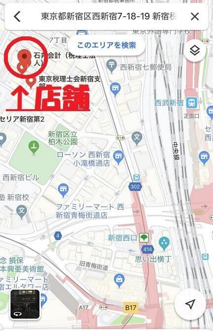 クラウドWiFi東京の新宿店舗