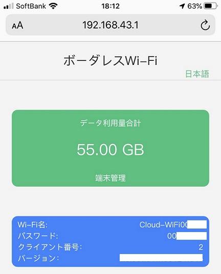 クラウドWiFi東京は速度制限なし