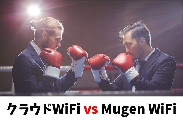 クラウドWiFiとMugen WiFiを徹底比較