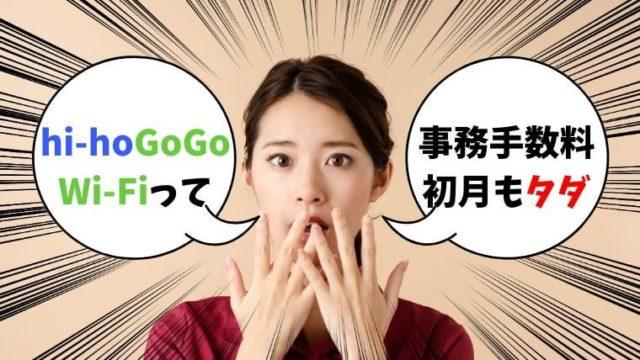 hi-ho GoGo Wi-Fiの期間限定キャンペーンは1/31まで