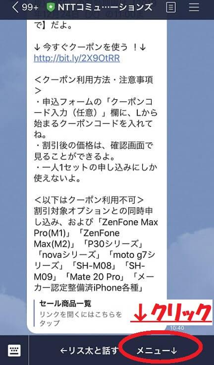 LINEモバイルのメニュー画面