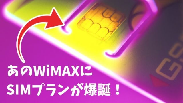 WiMAXのSIMカードプランを徹底比較