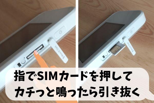 WiMAXのW04からSIMカードを引き抜く