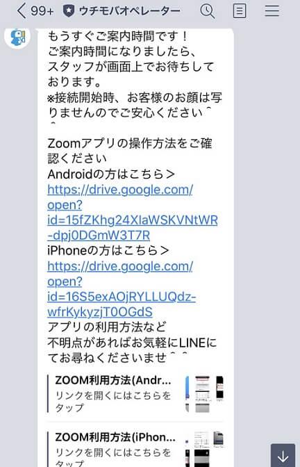 ウチモバのTV電話アプリを事前にダウンロード