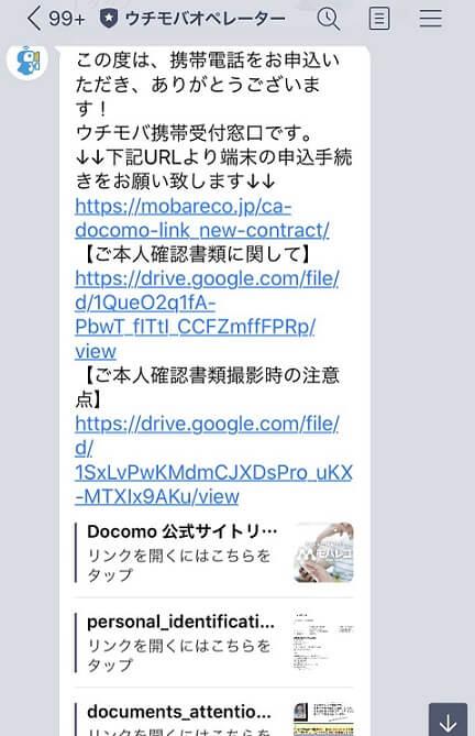 ドコモオンラインの申込みURL