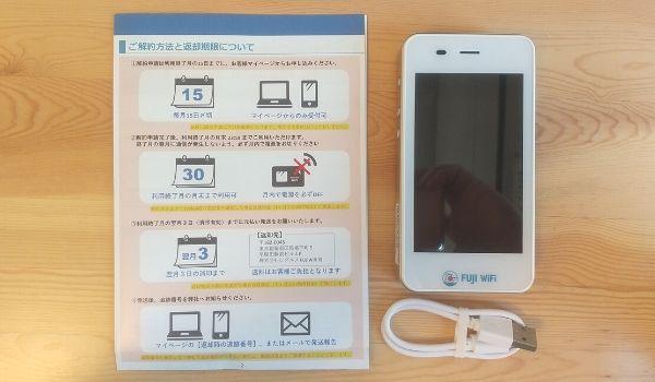 FUJI WiFiの付属品一式