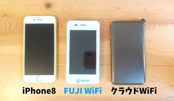 FUJI WiFiをiPhone8やクラウドWiFiと比較