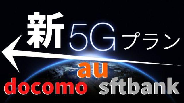 5Gの料金プランを3キャリアで比較した結果