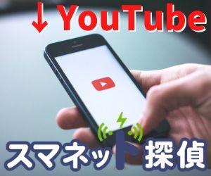 スマネット探偵のYouTubeチャンネル