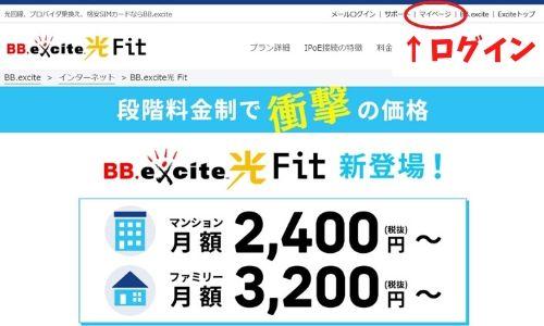 BB.excite光 fitでデータ利用料をチェックする方法の手順一
