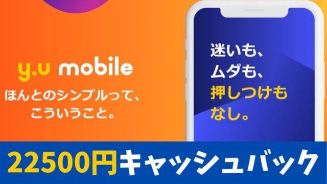 y.u mobileのキャッシュバックキャンペーン