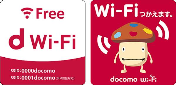 d WiFiのアプリ