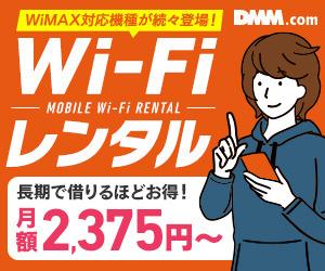 DMMいろいろレンタルのWiMAXをおすすめ