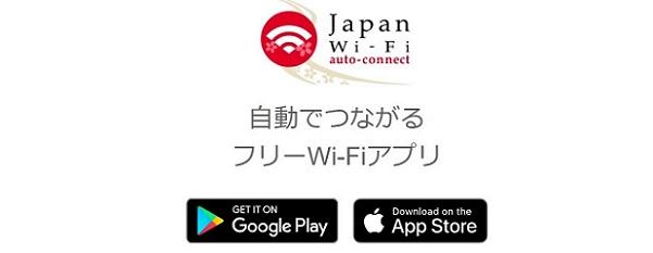 Japan WiFiのアプリ