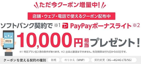 paypayボーナスライトを10,000円還元