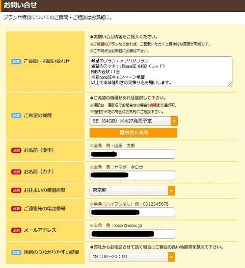 スマホ乗り換え.comで新iPhoneSEの見積りする方法