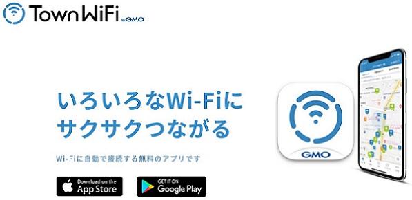 タウンWiFiのアプリ