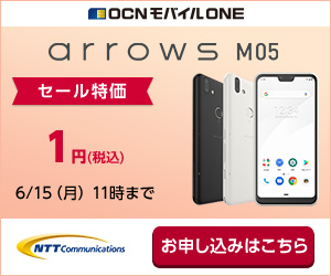 OCNモバイルの人気スマホセールは一括1円
