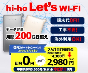 hi-ho Let's WiFiなら初月や事務手数料も0円キャンペーン