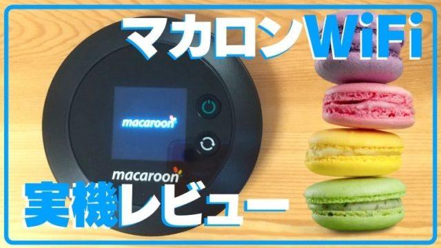 macaroon wifiの購入レビュー