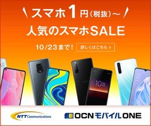 OCNモバイルの10月セール
