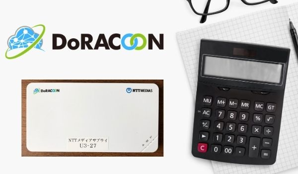 DoRACOONの月額や他社比較