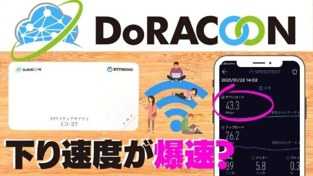 DoRACOONの実機レビュー