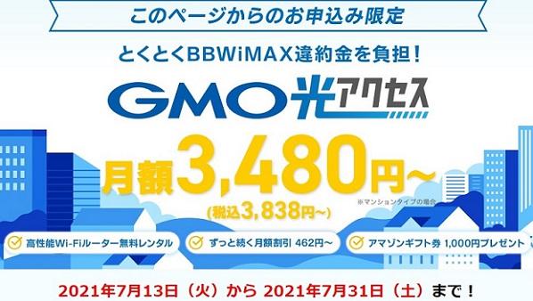 GMOとくとくBBのWiMAXならGMO光アクセス乗換えで違約金なし