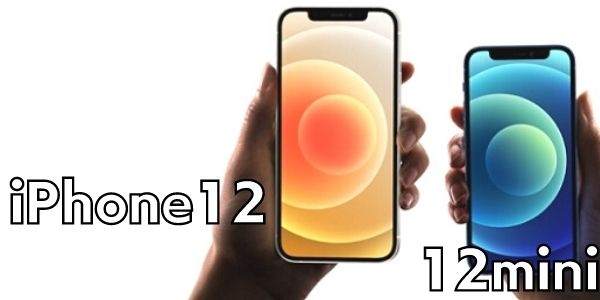 iPhone12とminiの最安値まとめ