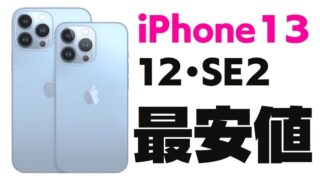 iPhone13の予約や価格比較