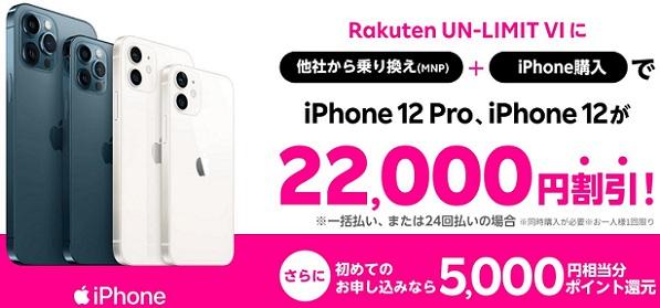 楽天モバイルはiPhoneシリーズが22000円値引き