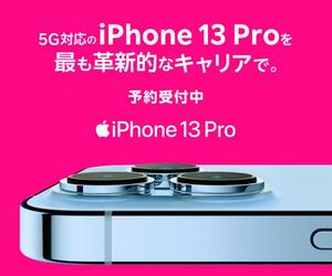 楽天モバイルのiPhone13